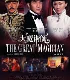 [大魔术师][2012][香港][喜剧][HD-MKV/1.94G][国语中字][1080P]
