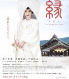 [缘:出云新娘][2015][日本][剧情][BD-MP4/1.11G][日语中字][720P]