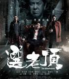 [选老顶][2016][香港][喜剧][BD-MKV/1.09G][国粤双语中字][720P]