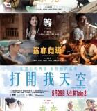 [打开我天空][2016][香港][剧情][BD-MP4/1.56GB][国粤双语/中字][720P]