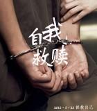 [自我救赎][2016][大陆][剧情][WEB-MP4/3.81G][国语中字][1080P]