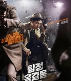 [名侦探洪吉童:消失的村庄][2016][韩国][动作][HD-RMVB/1.38G][韩语中字][720P]