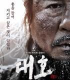 [大虎][2015][韩国][动作][BD-MP4/3GB][韩语中字][720P]
