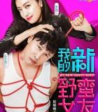 [我的新野蛮女友/新野蛮女友][2016][韩国][喜剧][HD-MP4/1.74GB][韩语中字][720P]