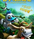 [丑小鸭历险记][2016][大陆][动画][WEB-MP4/3.45G][国语中字][1080P]