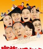 [家族之苦][2016][日本][喜剧][DVD-MP4/1.08G][日语中字]