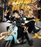 [奔跑吧!裤衩][2016][大陆][剧情][HD-MP4/1.59GB][国语中字][1080P]