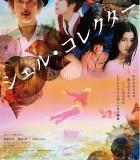 [贝壳收藏家][2016][日本][剧情][DVD-MP4/1.15G][日语中字]