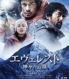 [珠峰:神之山岭][2016][日本][剧情][BD-MP4/1.22G][日语中字][720P]