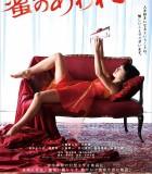 [蜜之哀伤/甜蜜的哀伤][2016][日本][剧情][BD-MKV/1.91GB][精校中文字幕][720P]