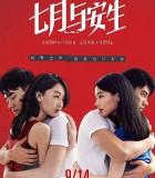 [七月与安生][2016][大陆][爱情/剧情][HD-MP4/1.67GB][国语中字][11.3日更新]