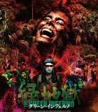 [绿色地狱/食人炼狱][2013][欧美][恐怖][BD-RMVB/1.3G][中文字幕][720P]