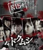 [毒虫][2016][日本][剧情/惊悚][BD-RMVB/1.07G][日语中字]