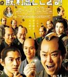 [殿下,这是利息/殿下万万税][2016][日本][喜剧][BD-MKV/1.14G][日语中字]