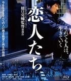 [恋人们][2015][日本][剧情][BD-MKV/1.4GB][日语中字][720P]