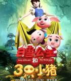 [白雪公主和三只小猪][2016][大陆][动画][720P-1.4G/1080P-1.5G][国语中字]