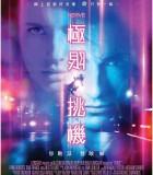 [玩命直播/真心话vs大冒险][2016][欧美][犯罪][BD-MKV/1.83G][中英字幕][1080P]