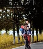 [爱在星空下][2016][大陆][爱情][HD-MKV/2.03GB][国语中字][1080P]