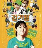 [竞走女王/徒步女王][2016][韩国][剧情][HDTV-MKV/1.05G][韩语中字][720P]