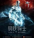 [钢铁骑士/超能量战士][2016][欧美][科幻][BD-MKV/2G][英语/简繁中英字幕][720P.BluRay更新]