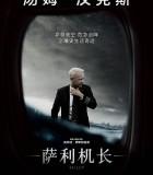 [萨利机长/萨利机长:迫降奇迹][2016][欧美][剧情][HD-MP4/2.14GB][中文字幕][1080P韩版]