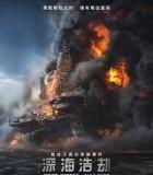[深海浩劫/深水地平线/怒火地平线][2016][欧美][灾难][BD-MKV/2G][英语中字][720p]