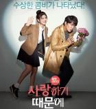 [因为爱][2017][韩国][喜剧][MP4/1.63G][韩语中字][720P]