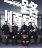 [一路顺风][2016][台湾][剧情][BD-MP4/1.26G][国语中字][720P]