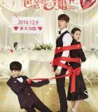 [爸爸的3次婚礼][2016][大陆][喜剧][HD-MP4/1.4GB][国语中字][1080P]