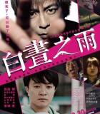[白昼之雨][2016][日本][犯罪][BD-MP4/1.87G][日语中字][720P]