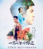 [一万公里的约定][2017][台湾][剧情][HD-MP4/1.34G][国语中字][720P]
