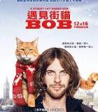[流浪猫鲍勃/街角遇见猫][2016][欧美][喜剧][WEB-MP4/2.15G][中文字幕][1080P]