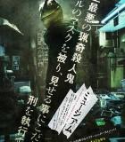 [恶魔蛙男][2016][日本][犯罪][BD-MP4/2.45GB][日语中字][720P]