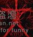 [布莱尔女巫/追杀厄夜丛林][2016][美国][恐怖][BD-MKV/2G][1080P][中文字幕]