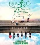[我们的青春不怕疼][2017][大陆][爱情][WEB-MP4/1.76G][国语中字][1080P]
