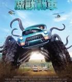 [怪兽卡车][2016][欧美][科幻][BD-MP4/1.38G][中文字幕][720P]
