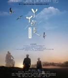 [丫丫的夏][2017][大陆][剧情][HD-MP4/1.53G][国语中字][720P]