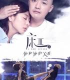 [2017][大陆][爱情][床3之他和她的关系/床上关系3][HD-MP4/863M][国语中字][720P]