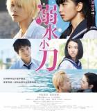 [溺水小刀][2016][日本][剧情][BD-MP4/1.5G][日语中字][720P][追新番]