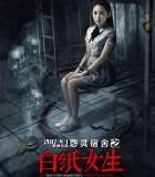 [怨灵宿舍之白纸女生][2017][大陆][恐怖][HD-MP4/1.36G][国语中字][720P]