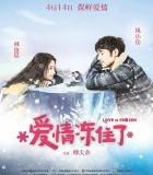 [爱情冻住了][2017][大陆][爱情][HD-MP4/1.66GB][国语中字]