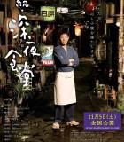 [深夜食堂2/深夜食堂电影版2][2016][日本][剧情][HD-MKV/2.41G][日语中字][1080P]