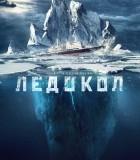 [破冰船][2016][欧美][灾难][HD-MP4/1.8G][俄语中字][720P]