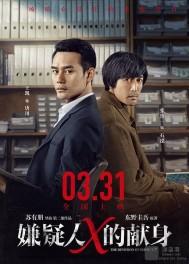 [嫌疑人X的献身][2017][大陆][犯罪][HD-MP4/1.73G][国语中字][720P]