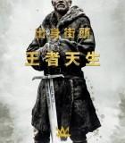[亚瑟王:斗兽争霸/亚瑟王:圣剑传奇][2017][欧美][动作][HD-MP4/1.41G][中文字幕][韩版720P]