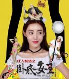 [红人制造之卧底女王][2017][大陆][犯罪][HD-MKV/1.42G][国语中字][1080P]