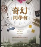 [奇幻同学会][2017][台湾][剧情][HD-MP4/1.0G][国语中字][720P]