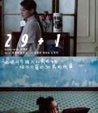 [29+1][2017][香港][剧情]][HD-MKV/1.43G][国粤双语中字][720P]