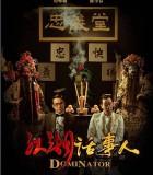 [江湖话事人/江湖悲剧][2017][中国大陆][喜剧/动作/犯罪] [1080P-1.31GB][国语中字]