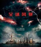 [全球风暴/Geostorm][2017][美国][动作/科幻/灾难][BD高清][在线观看]